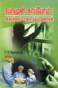 Varumun Kaappom: Idhayaththai Paadhukaakkum Muraigal - வருமுன் காப்போம் இதயத்தைப் பாதுகாக்கும் முறைகள்