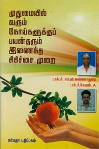 Mudhumaiyil Varum Noigalukku Payantharum Enaintha Sigichai Murai - முதுமையில் வரும் நோய்களுக்குப் பயன்தரும் இணைந்த சிகிச்சை முறை