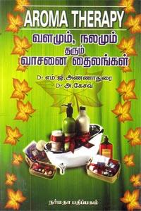 Valamum Nalamum Tharum Vasanai Thailangal - வளமும் நலமும் தரும் வாசனை தைலங்கள்