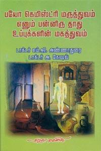 Bio Chemistry Maruthuvam Enum Panniru Thadhu Uppukkalin Magathuvam - பயோ கெமிஸ்ட்ரி மருத்துவம் எனும் பன்னிரு தாது உப்புக்களின் மகத்துவம்