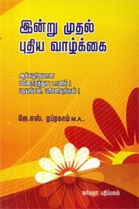 Inru Mudhal Puthia Vaazhkkai - இன்று முதல் புதிய வாழ்க்கை