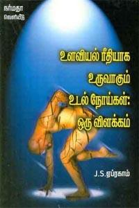 Ulaviyal Reethiyaga Uruvaagum Udal Noigal: Oru Vilakkam - உளவியல் ரீதியாக உருவாகும் உடல் நோய்கள் ஒரு விளக்கம்