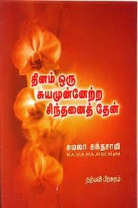 Tamil book தினம் ஒரு சுயமுன்னேற்ற சிந்தனைத் தேன்
