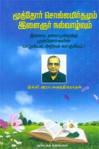 Moothor Sollamirthamum Elaignar Nalvaazhvum - மூத்தோர் சொல்லமிர்தமும் இளைஞர் நல்வாழ்வும்