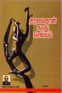 Thiramaithaan Namadu Selvam - திறமைதான் நமது செல்வம்