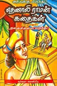 Tamil book Thenali Raman Kathaigal