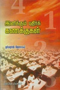 Tamil book இனிக்கும் புதிர்க் கணக்குகள்