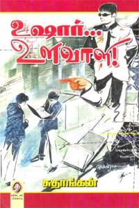 Ushar ulavaali - உஷார் உளவாளி