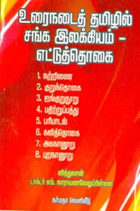 Urainadai Thamizhil Sanga Elakkiyam Ettu Thogai - உரைநடைத் தமிழில் சங்க இலக்கியம் எட்டுத்தொகை