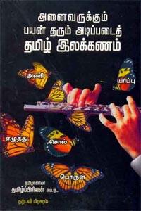 Tamil book அனைவருக்கும் பயன் தரும் அடிப்படைத் தமிழ் இலக்கணம்