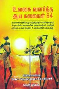 Ulagai Valartha Aaya Kalaigal 64 - உலகை வளர்த்த ஆய கலைகள் 64