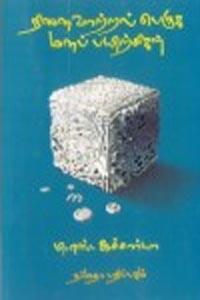 Tamil book நினைவாற்றல் பெருக மனப்பயிற்சிகள்