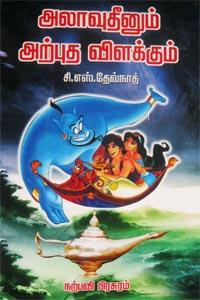 Tamil book அலாவுதீனும் அற்புத விளக்கும்
