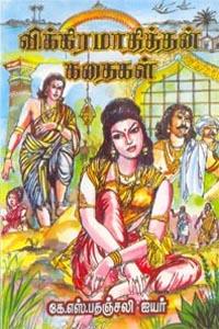 Vikkiramaathithan Kathaigal - விக்கிரமாதித்தன் கதைகள்