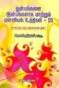 Tamil book Thunbangalai Inbangalaga Maatrum Manaviyal Uthigal 55