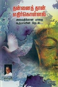 Tamil book Thannai Than Ethirgollal