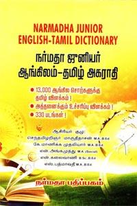 Narmadha Junior English Tamil Dictionary - நர்மதா ஜூனியர் ஆங்கிலம் தமிழ் அகராதி