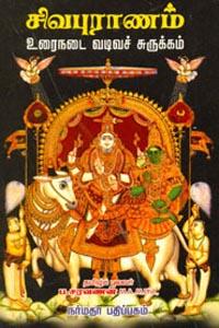 Siva Puranam - சிவபுராணம் உரைநடை வடிவச் சுருக்கம்