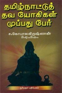 Tamizhnattuth Thava Yogigal Muppathu Paer - தமிழ்நாட்டுத் தவ யோகிகள் முப்பது பேர்