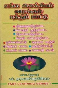 Sanga Elakkiyam Valangum Pathu Paattu - சங்க இலக்கியம் வழங்கும் பத்துப் பாட்டு