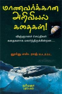 Manavarkalukkana Ariveal Kadhaigal - மாணவர்க்கான அறிவியல் கதைகள்