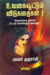 Uvagaiyoottum Vidukathaigal - உவகையூட்டும் விடுகதைகள்