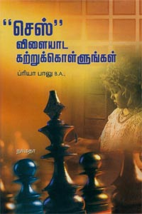Tamil book Chess Vilaiyada Katrukollungal