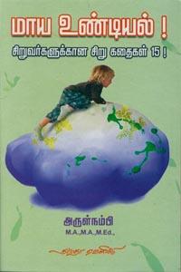 Maaya Undiyal - மாய உண்டியல் சிறுவர்களுக்கான சிறு கதைகள் 15