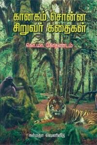 Kanakam sonna siruvar kathaikal - கானகம் சொன்ன சிறுவர் கதைகள்