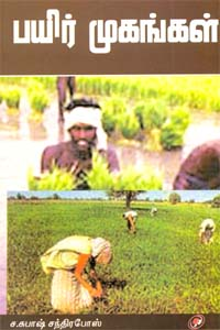 Tamil book Payir Mugangal