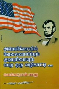 Tamil book Americavil Vaelaivaaippum Kudiyurimaiyum Pera Oru Vazhikaatti