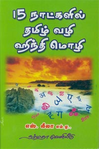 15 Naatkalil Thamizh Vazhi Hindimozhi - 15 நாட்களில் தமிழ் வழி ஹிந்தி மொழி