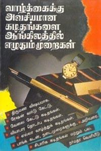Vaazhkaikku avasiyamana kadithangalai aangilathil ezhuthum muraikal - வாழ்க்கைக்கு அவசியமான கடிதங்களை ஆங்கிலத்தில் எழுதும் முறைகள்