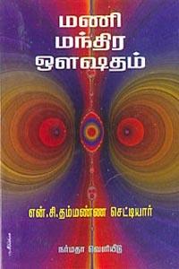 நோய் தீர்க்கும் மணி மந்திர ஔஷதம்