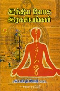 Tamil book Indhiya Yoga Rahasiyangal