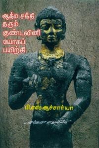 Tamil book Aathma Sakthi Tharum Kundalini Yoga Payirchi