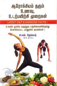 Arokiyam tharum unavu udarpayirchi muraikal - ஆரோக்கியம் தரும் உணவு உடற்பயிற்சி முறைகள்