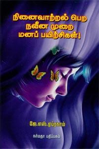 Ninaivaatral Pera Naveenamurai Mana Payirchigal - நினைவாற்றல் பெற நவீன முறை மனப் பயிற்சிகள்