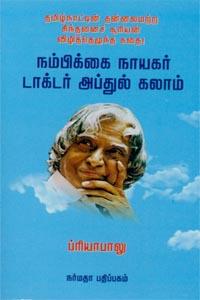 Nambikkai Nayagar Dr. Abdul Kalaam - நம்பிக்கை நாயகர் டாக்டர் அப்துல் கலாம்