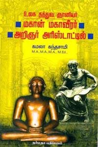 உலக தத்துவ ஞானியர் மகான் மகாவீரர் அறிஞர் அரிஸ்டாட்டில்