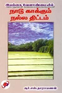 Tamil book Iyarkai Velaanmaiyil Naadu Kaakum NallaThittam