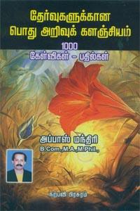 தேர்வுகளுக்கான பொது அறிவுக் களஞ்சியம் 1000 கேள்விகள் பதில்கள்