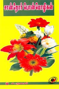 Tamil book Saandroar Ponmozhigal