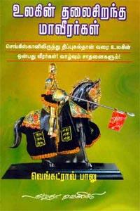 Ulagin Thalaisirandha Maveerargal - உலகின் தலைசிறந்த மாவீரர்கள்