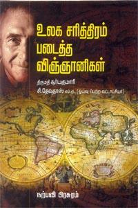 Tamil book உலக சரித்திரம் படைத்த விஞ்ஞானிகள்