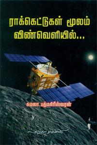Rockettugal Moolam Vinveliyil - ராக்கெட்டுகள் மூலம் விண்வெளியில்
