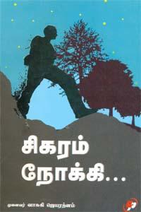Sigaram Nokki - சிகரம் நோக்கி