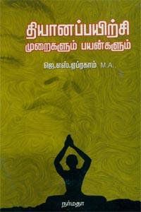 Dhiyanappayirchi Muraigalum Payangalum - தியானப்பயிற்சி முறைகளும் பயன்களும்