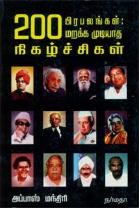 200 Prabalangal: 200 Marakka Mudiyadha Nigazhchigal - 200 பிரபலங்கள் மறக்க முடியாத நிகழ்ச்சிகள்