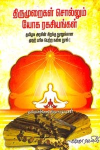 Tamil book Thirumuraigal Sollum Yoga Rahasyangal
